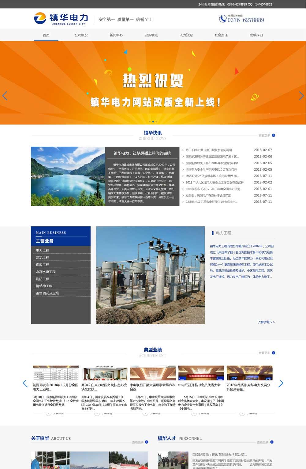 河南网站建设