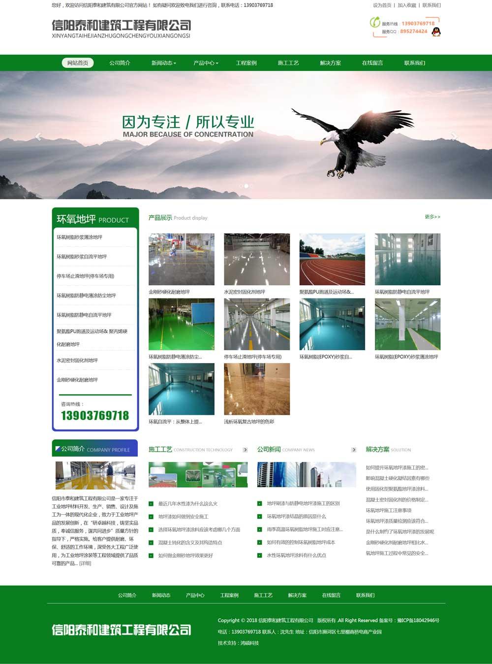 信阳网站建设